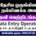 Data Entry Operator (G.C.E A/L & O/L Qualifications)
