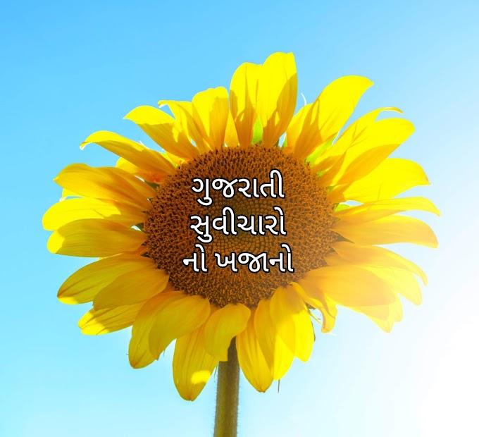 Gujarati Suvichar ||Gujarati suvichar Good morning,SMS,text,Fotos