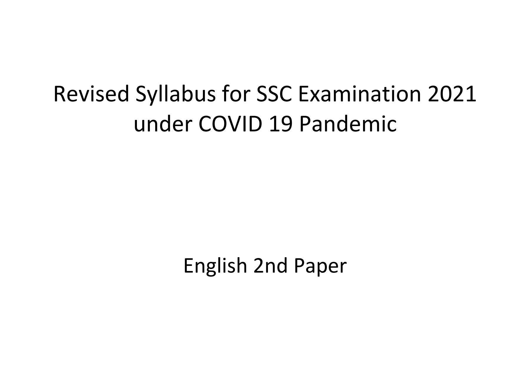 ২০২১ সালের এসএসসি পরীক্ষার সিলেবাস |Ssc syllabus 2021 Bangladesh | এসএসসি সিলেবাস  |  এস এস সি সিলেবাস ২০২১
