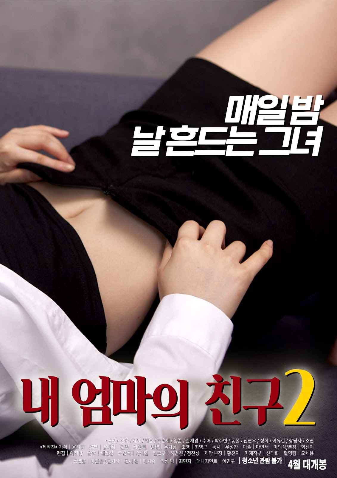 My Mother's Friend 2 Full Korea Adult 18+ Movie Online Nae Eommaui Chingù