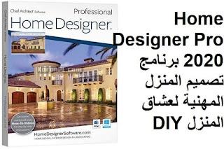 Home Designer Pro 2020 برنامج تصميم المنزل المهنية لعشاق المنزل DIY