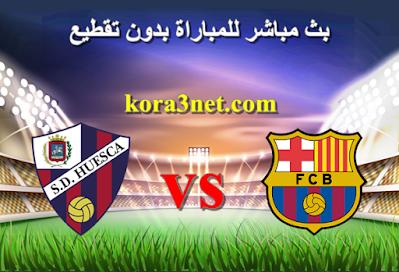 مباراة برشلونة وهويسكا بث مباشر