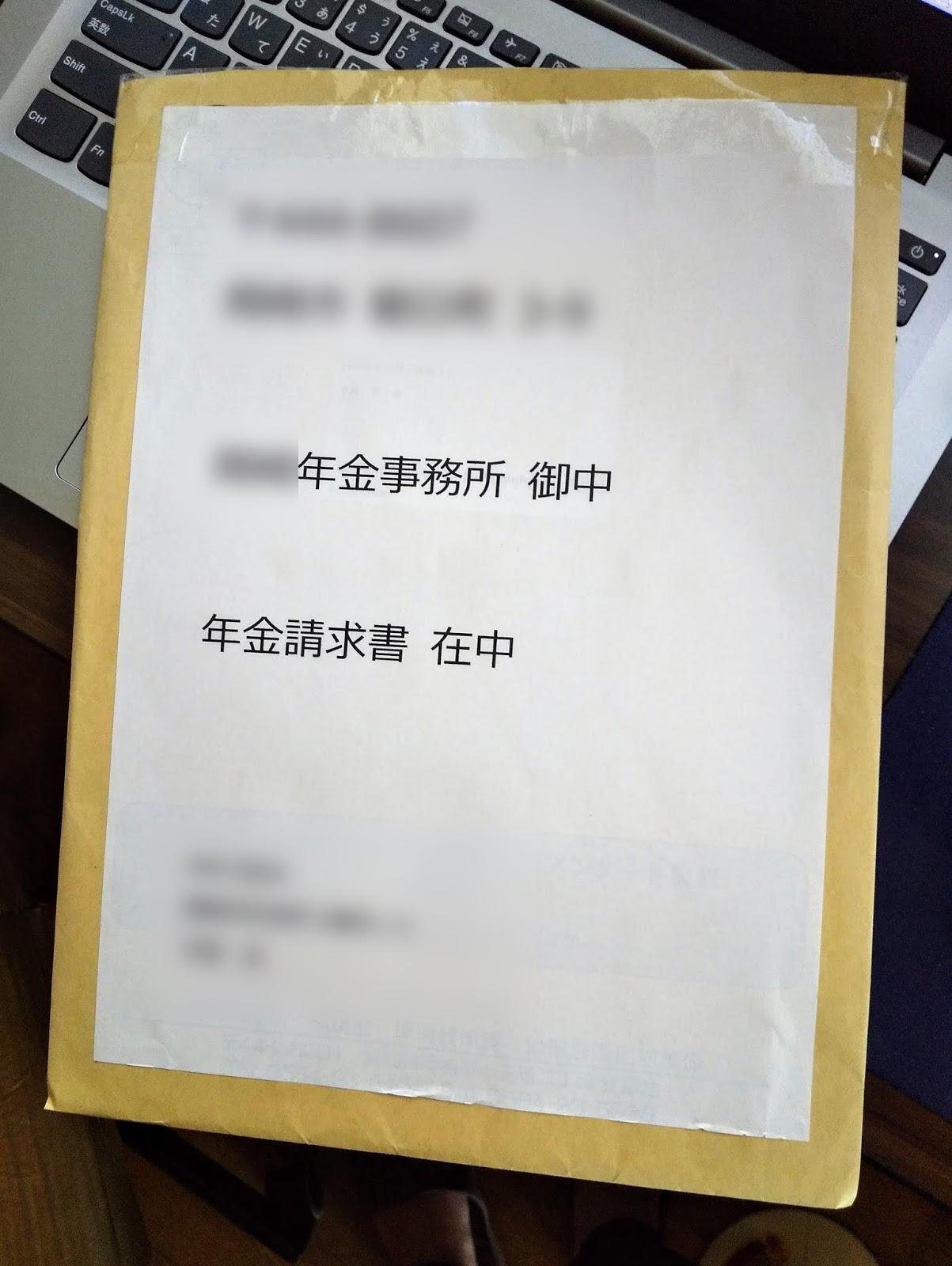 請求 郵送 年金 書