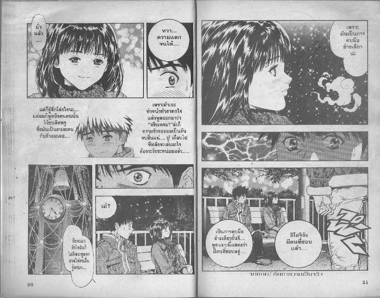 I's - หน้า 9