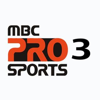 بث مباشر مشاهدة قناة ام بي سي برو 3 بدون تقطيع mbc pro sports 3