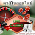 Best Online Betting Baccarat Casino Unlimited Bet