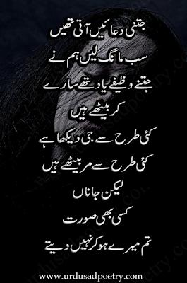 Jitni Duaen Aati Then