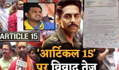 CM नाथ से मनावर विधायक डॉ.अलावा सहित भाजपा कांग्रेस के 40 विधायको ने आर्टिकल 15 फिल्म टेक्स फ्री करने की मांग की  | article 15 film tex free