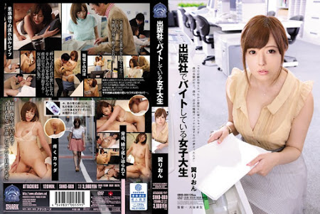 SHKD-669   中文字幕 – 在出版社打工的女大生 翼莉音