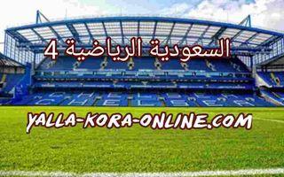 قناة ksa sports 4 HD بث مباشر مشاهدة قناة السعودية الرياضية ksa sports 4 HD Live اتش دي