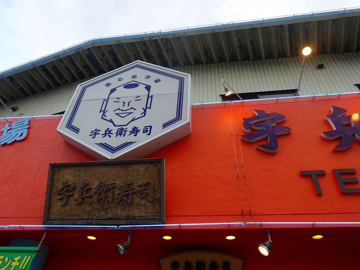 宇兵衛寿司 山手店