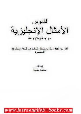 1500 مثل انجليزي مترجم الى العربية