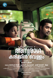anuraga karikkin vellam, anuraga karikkin vellam full movie, anuraga karikkin vellam full movie download, anuraga karikkin vellam cast, anuraga karikkin vellam songs, anuraga karikkin vellam movie, anuraga karikkin vellam watch online, anuraga karikkin vellam actress, anuraga karikkin vellam poyimaranjo, anuraga karikkin vellam download, anuraga karikkin vellam neeyo njano, anuraga karikkin vellam online, anuraga karikkin vellam online watch, anuraga karikkin vellam story, anuraga karikkin vellam release date, anuraga karikkin vellam scenes, anuraga karikkin vellam trailer, anuraga karikkin vellam video songs, mallurelease