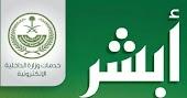الجوازات السعودية تضيف خدمات جديدة عبر منصة أبشر الالكترونية