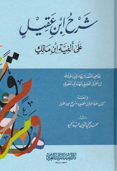 كتاب شرح ابن عقيل الجزء الاول