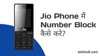 Jio Phone me phone number block kaise kare