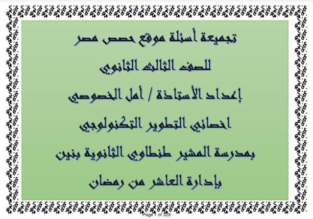 نماذج الوزارة الاسترشادية فى اللغة العربية للصف الثالث الثانوى 2021 من موقع حصص مصر