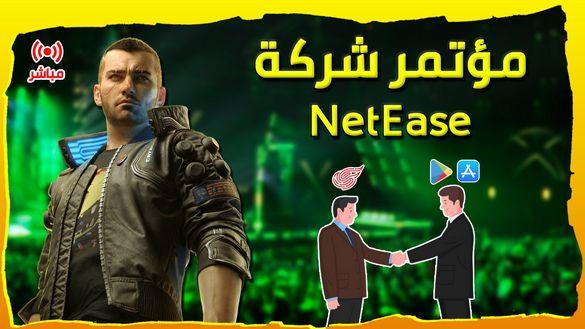 اعلان جديد من شركة NetEase سيغير مجال العاب الاندرويد و الايفون للأبد !!