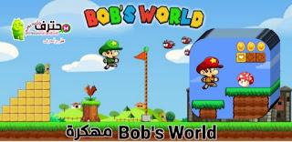 تحميل لعبة super Bob's World  مهكرة كاملة اخر اصدار للاندرويد