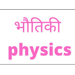 भौतिकी(physics) क्या है? इसके प्रकार, भौतिकी (physics)  का अन्य शाखाओं से संबंध। वैज्ञानिक विधि क्या है? वैज्ञानिक विधि के मुख्य चरण। what is physics?