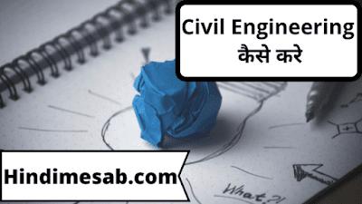 Civil Engineering kaise kare