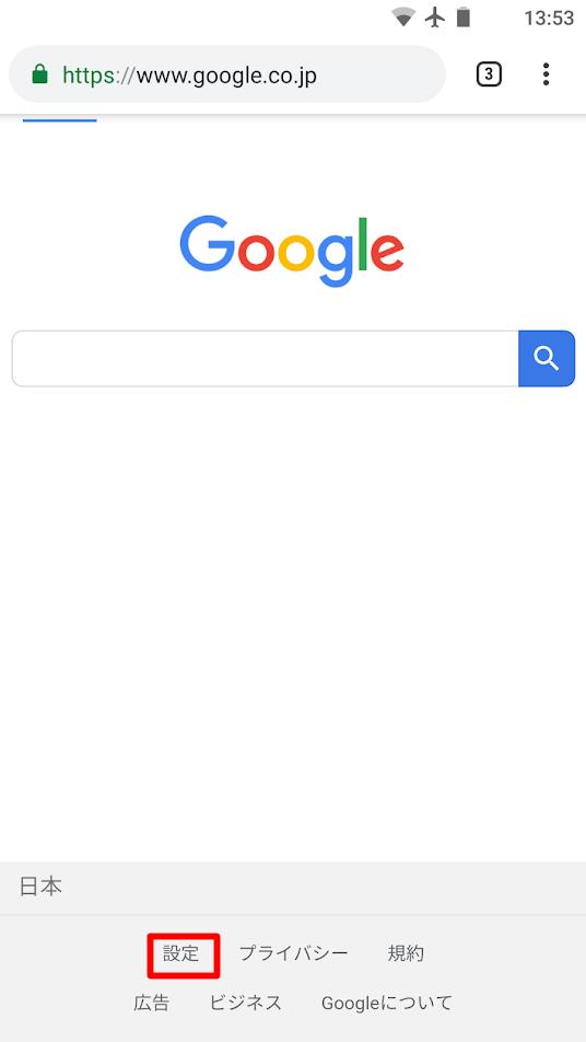 google手書き検索の設定