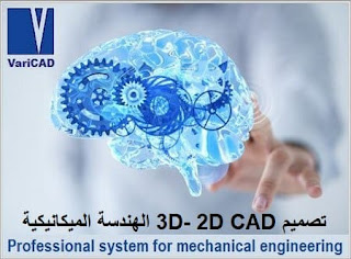 VariCAD 2019 برنامج تصميم 3D- 2D CAD الهندسة الميكانيكية