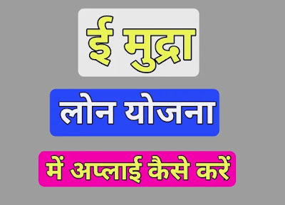e-mudra-loan-yojna
