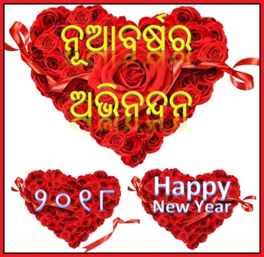 happy new year 2018 rose and heart