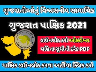 01 October 2021 Gujarat Pakshik Magazine PDF Download