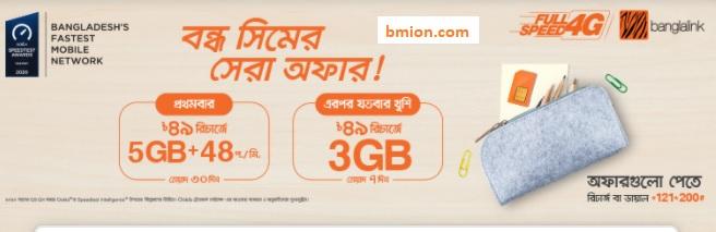 Banglalink-Bondho-SIM-Offer-2021-5GB-48Paisa-49Tk