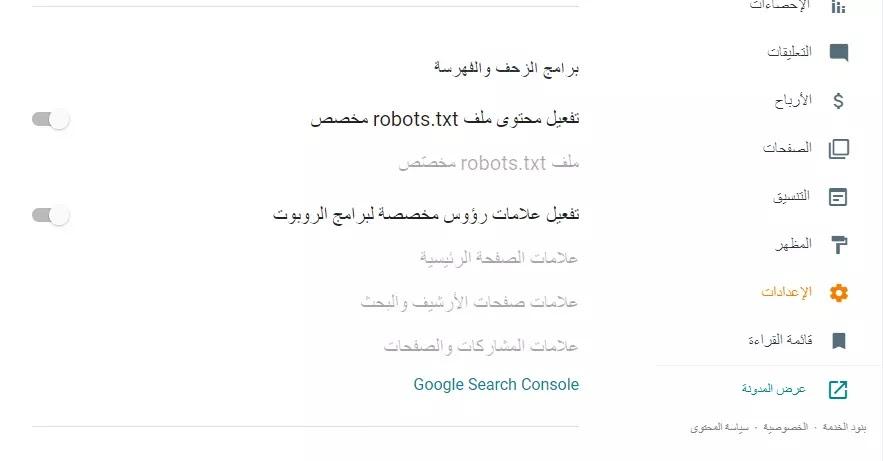 كثير من اليوتيوبر  العرب فضحونا بملفات robots.txt