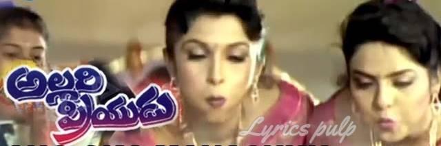 Ahoo Oka Manasuku Song Lyrics   Allari Priyudu   Telugu