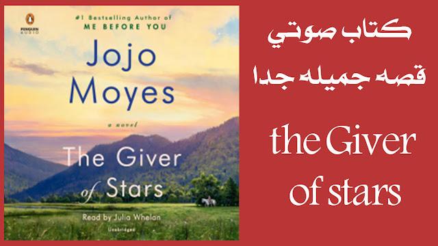 كتاب صوتي  يحتوي على قصه the giver of stars