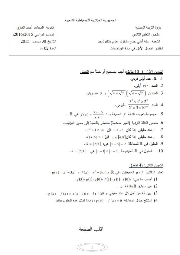 الاختبار الأول في مادة الرياضيات للسنة الأولى ثانوي