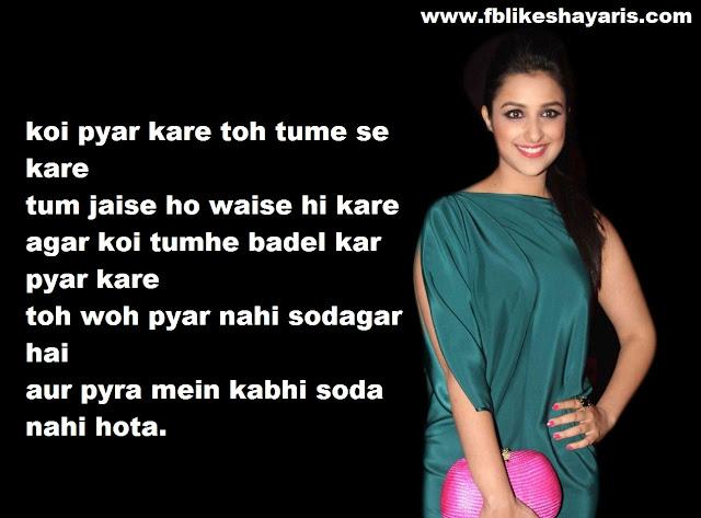 koi pyar kare toh tume se kare - Romantic Shayari