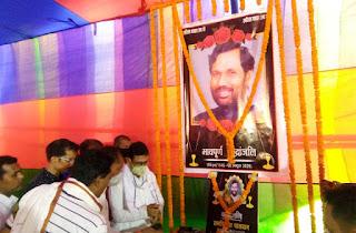शेखपुरा लोजपा कार्यालय में रामविलास पासवान के देहांत पर शोक सभा