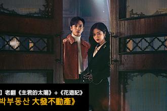 【韓劇】《대박부동산(中譯:大發不動產)》:張娜拉+鄭容和 新劇,老翻《主君的太陽》+《花遊記》