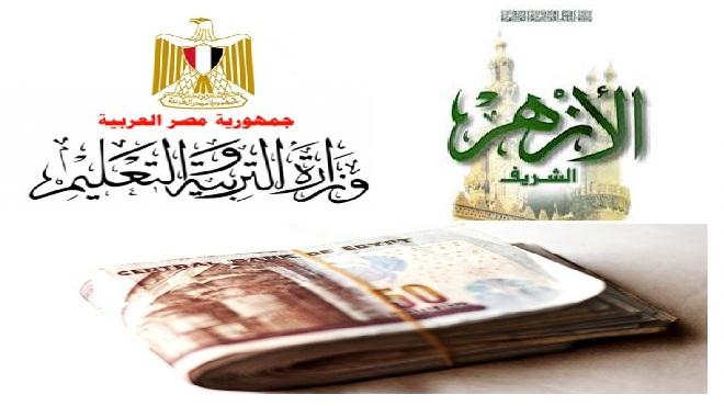 مصادر - منحة شهر رمضان 1000 جنيه للعاملين بالتربية والتعليم و600 جنيه للمعلمين والعامليين بالازهر الشريف قبل شهر رمضان المبارك