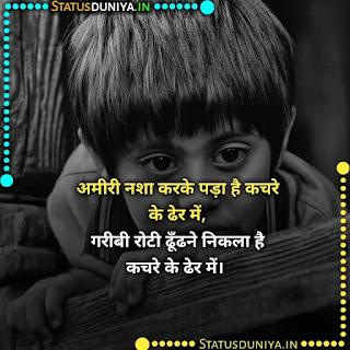 Roti Shayari Status In Hindi 2021 ,अमीरी नशा करके पड़ा है कचरे के ढेर में,  गरीबी रोटी ढूँढने निकला है कचरे के ढेर में।
