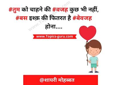 प्यार का इजहार करने वाली शायरी- www.Topics-guru.com