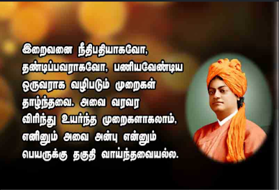 vivekananda quotes in tamil images