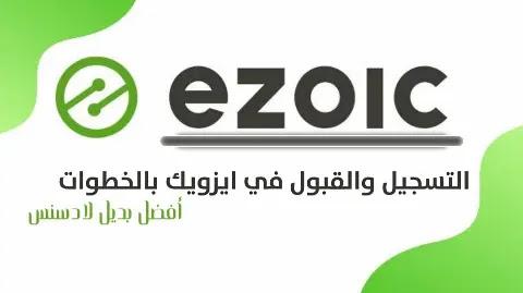 شرح ezoic و كيفية التسجيل والقبول في شركة ايزويك خطوه بخطوه
