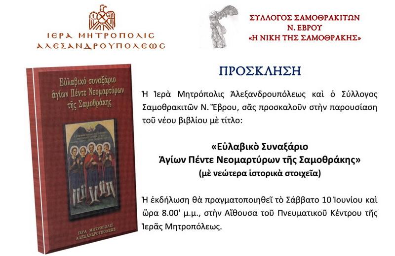 Παρουσίαση του «Ευλαβικού Συναξαριού των Αγίων Πέντε Νεομαρτύρων της Σαμοθράκης»