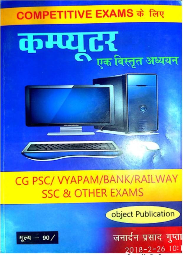 Computer General Knowledge Book Pdf