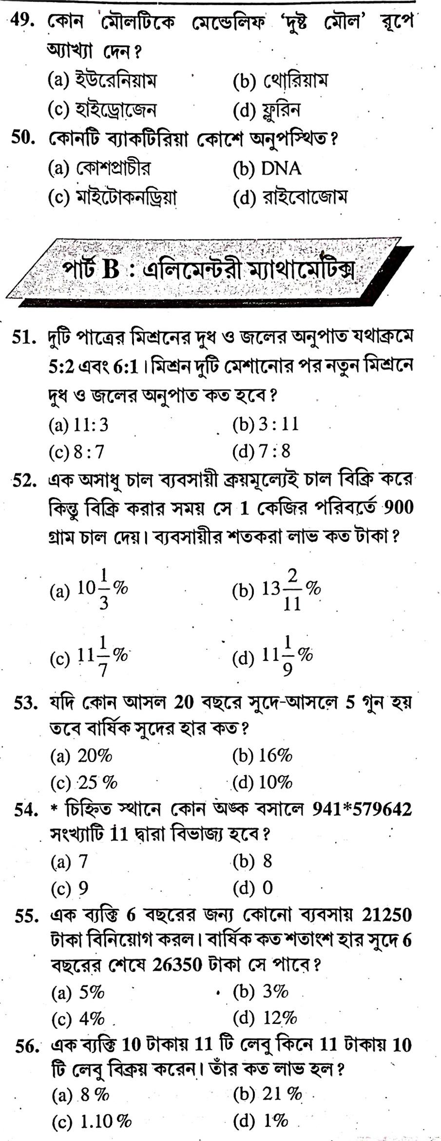 West Bengal Police Constable Preliminary Practice Set - 20 In Bengali    পশ্চিমবঙ্গ পুলিশ কনস্টেবল প্রিলিমিনারী প্র্যাকটিস সেট -২০ - WBCS Notebook
