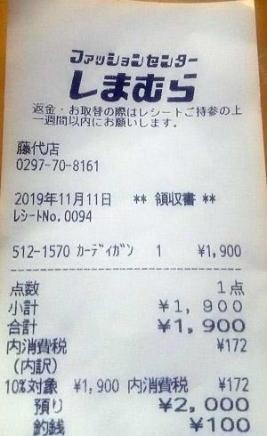 しまむら 藤代店 2019/11/11 のレシート