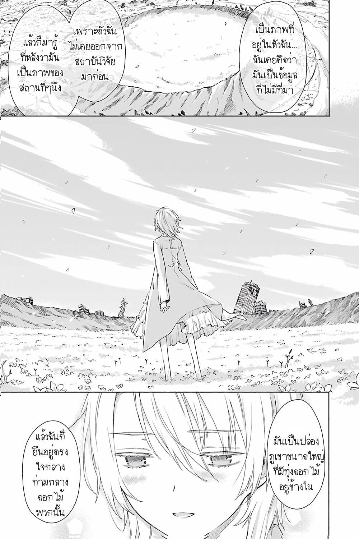 อ่านการ์ตูน Tabi to Gohan to Shuumatsu Sekai ตอนที่ 9 หน้าที่ 25