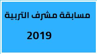 اعلان مسابقة مشرف التربية 2019