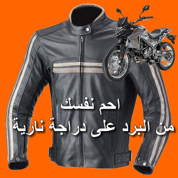 احم نفسك من البرد على دراجة نارية